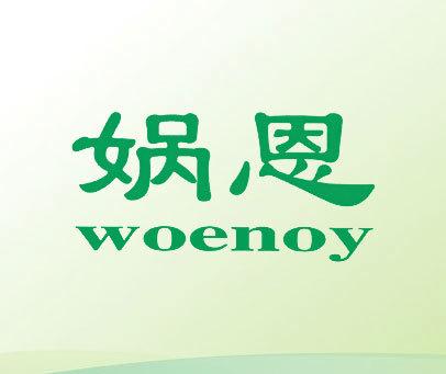娲恩 WOENOY