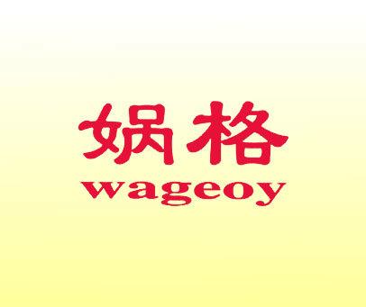 娲格 WAGEOY