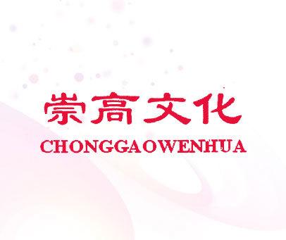 崇高文化;CHONGGAOWENHUA