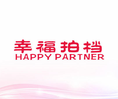 幸福拍档 HAPPY PARTNER