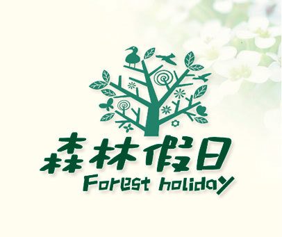 森林假日 FOREST HOLIDAY