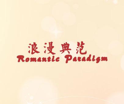 浪漫典范 ROMANTIC PARADIGM