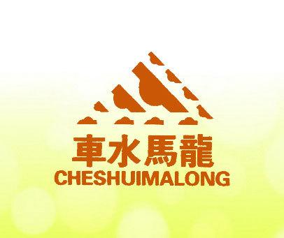 车水马龙;CHE SHUI MA LONG