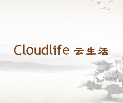 云生活 CLOUDLIFE