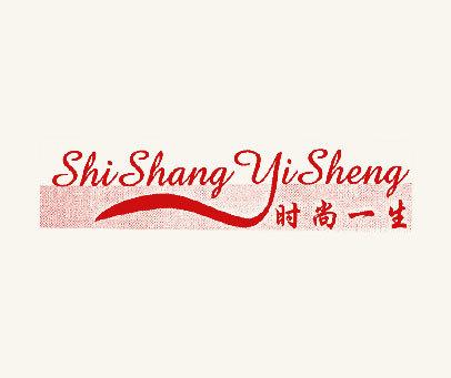 时尚一生;SHI SHANG YI SHENG