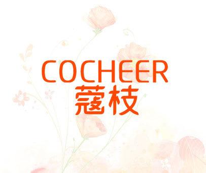 蔻枝 COCHEER