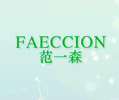 范一森 FAECCION