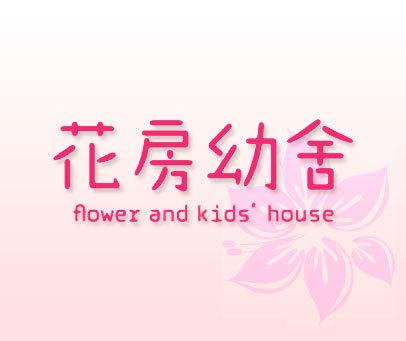 花房幼舍 FLOWER AND KIDS HOUSE