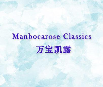 万宝凯露 MANBOCAROSE CLASSICS