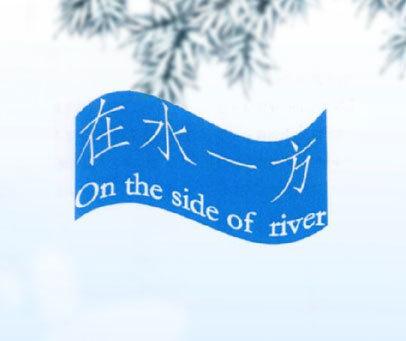 在水一方 ON THE SIDE OF RIVER