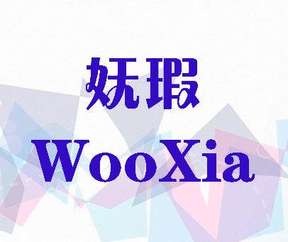 妩瑕 WOOXIA