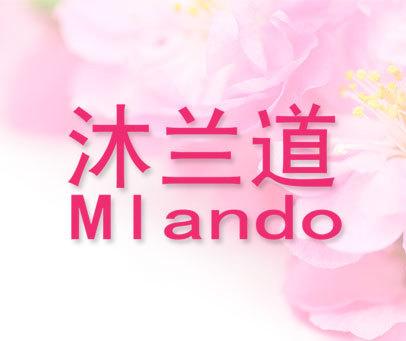 沐兰道 MLANDO