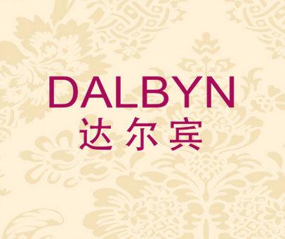 DALBYN 达尔宾