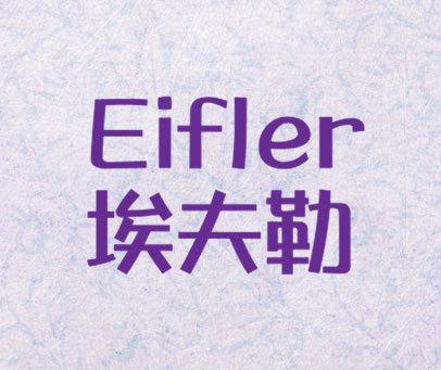EIFLER 埃夫勒