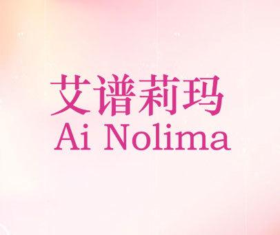 艾谱莉玛  AI NOLIMA