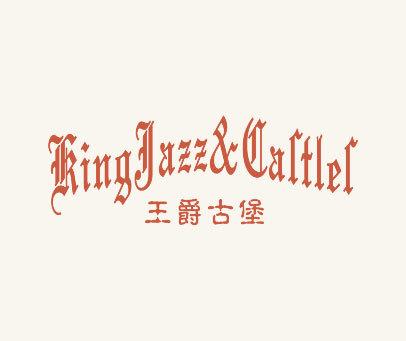 王爵古堡 KINGJAZZ&CASTLES