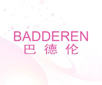 巴德伦 BADDEREN