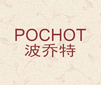 波乔特 POCHOT