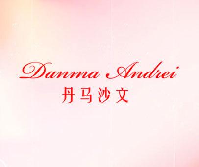 丹马沙文 DANMA ANDREI