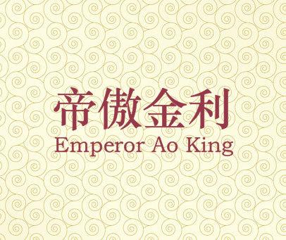 帝傲金利 EMPEROR AO KING