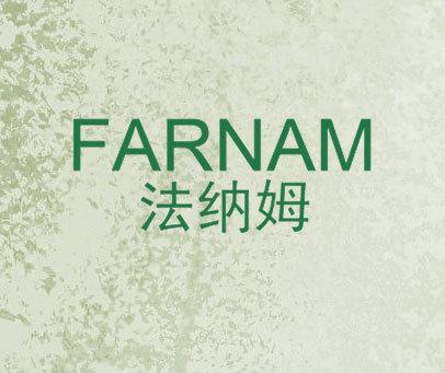 法纳姆 FARNAM