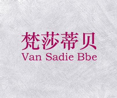 梵莎蒂贝  VAN SADIE BBE