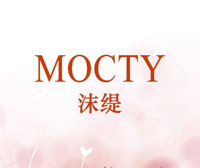 沫缇 MOCTY