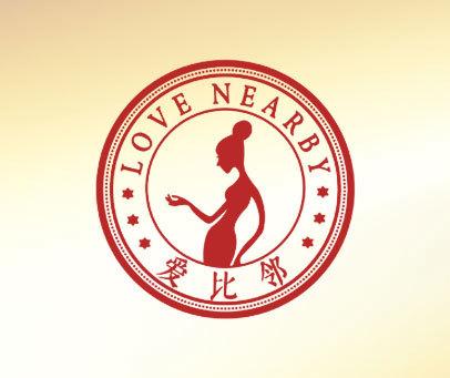 爱比邻 LOVE NEARBY