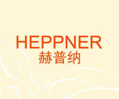赫普纳 HEPPNER