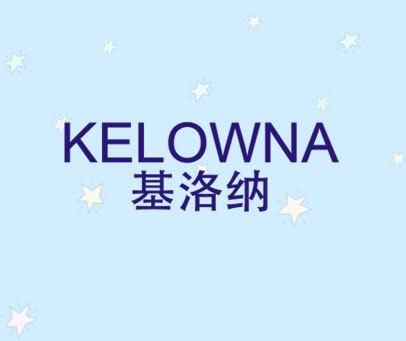 基洛纳 KELOWNA