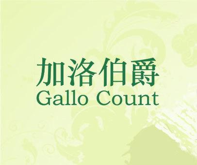 加洛伯爵 GALLO COUNT