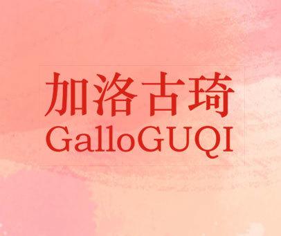 加洛古琦 GALLO GUQI