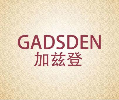 加兹登 GADSDEN