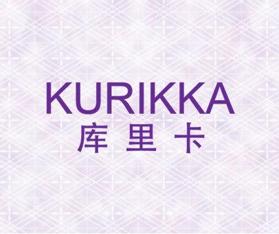 库里卡 KURIKKA