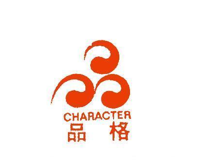 品格-CHARACTER