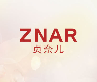 贞奈儿  ZNAR
