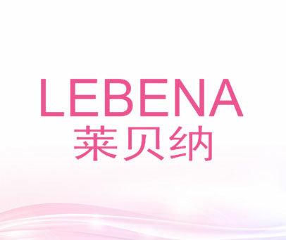 莱贝纳 LEBENA
