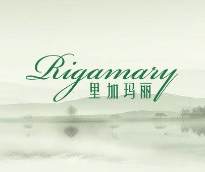 里加玛丽 RIGAMARY