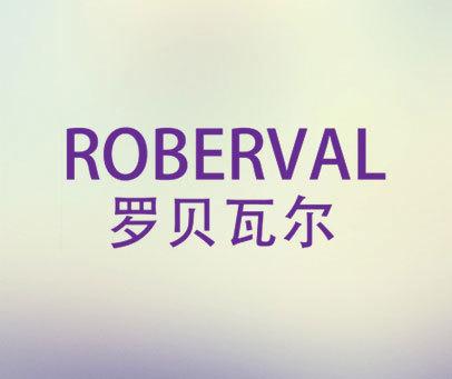 罗贝瓦尔 ROBERVAL