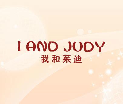 我和茱迪 I AND JUDY