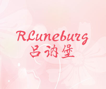 吕讷堡 RLUNEBURG