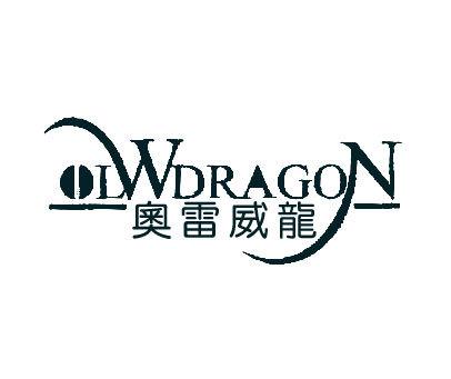 奥雷威龙-OLWDRAGON