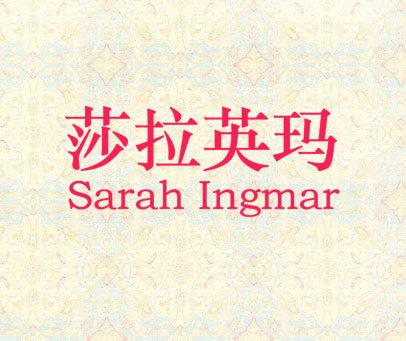 莎拉英玛 SARAH INGMAR