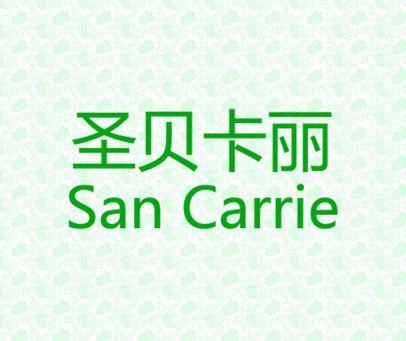 圣贝卡丽 SAN CARRIE
