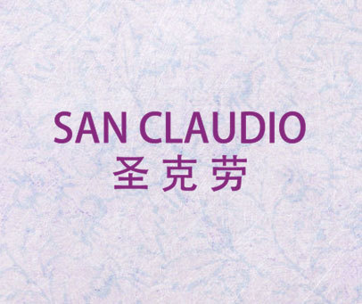 圣克劳 SAN CLAUDIO