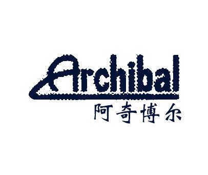 阿奇博尔-ARCHIBAL