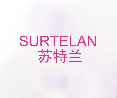 苏特兰 SURTELAN