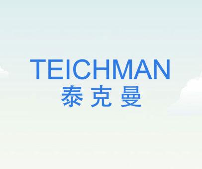 泰克曼 TEICHMAN