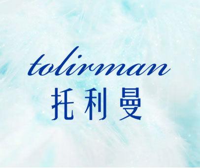 托利曼 TOLIRMAN