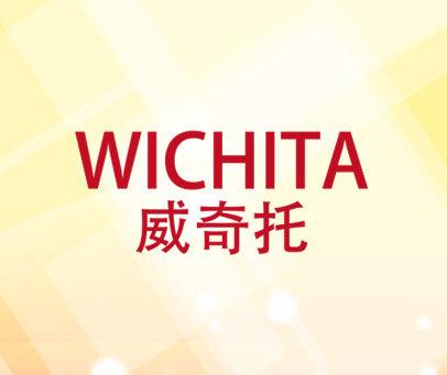威奇托 WICHITA